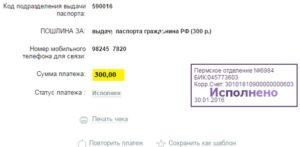 Госпошлина за выдачу паспорта - 300 рублей