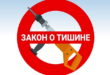 Московский закон о тишине