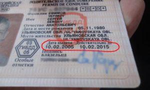 Истечение срока действия водительского удостоверения