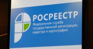 Федеральная служба государственной регистрации, кадастра и картографии