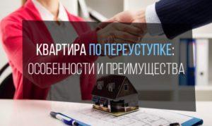 Особенности и преимущества покупки квартиры по переуступке