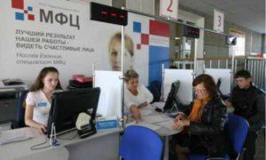 Оформление справки о регистрации в МФЦ