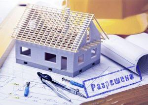 Оформление разрешений на незаконную постройку