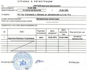 Справка о регистрации по форме №9