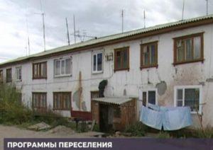 Программы переселения из аварийного жилья